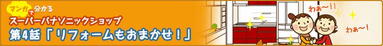 マンガで分かる スーパーパナソニックショップ 第4話「リフォームもおまかせ!」